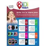 KIDI WATCH COLOR שעון טלפון חכם לילדים עם איתור בעזרת GPS קידי ווטש