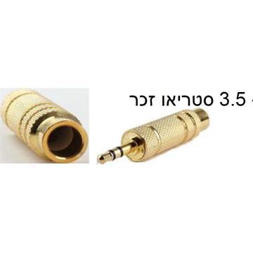 Adapter 3.5mm Male to 6.35mm Female מתאם 6.35 סטריאו נקבה - 3.5 סטריאו זכר