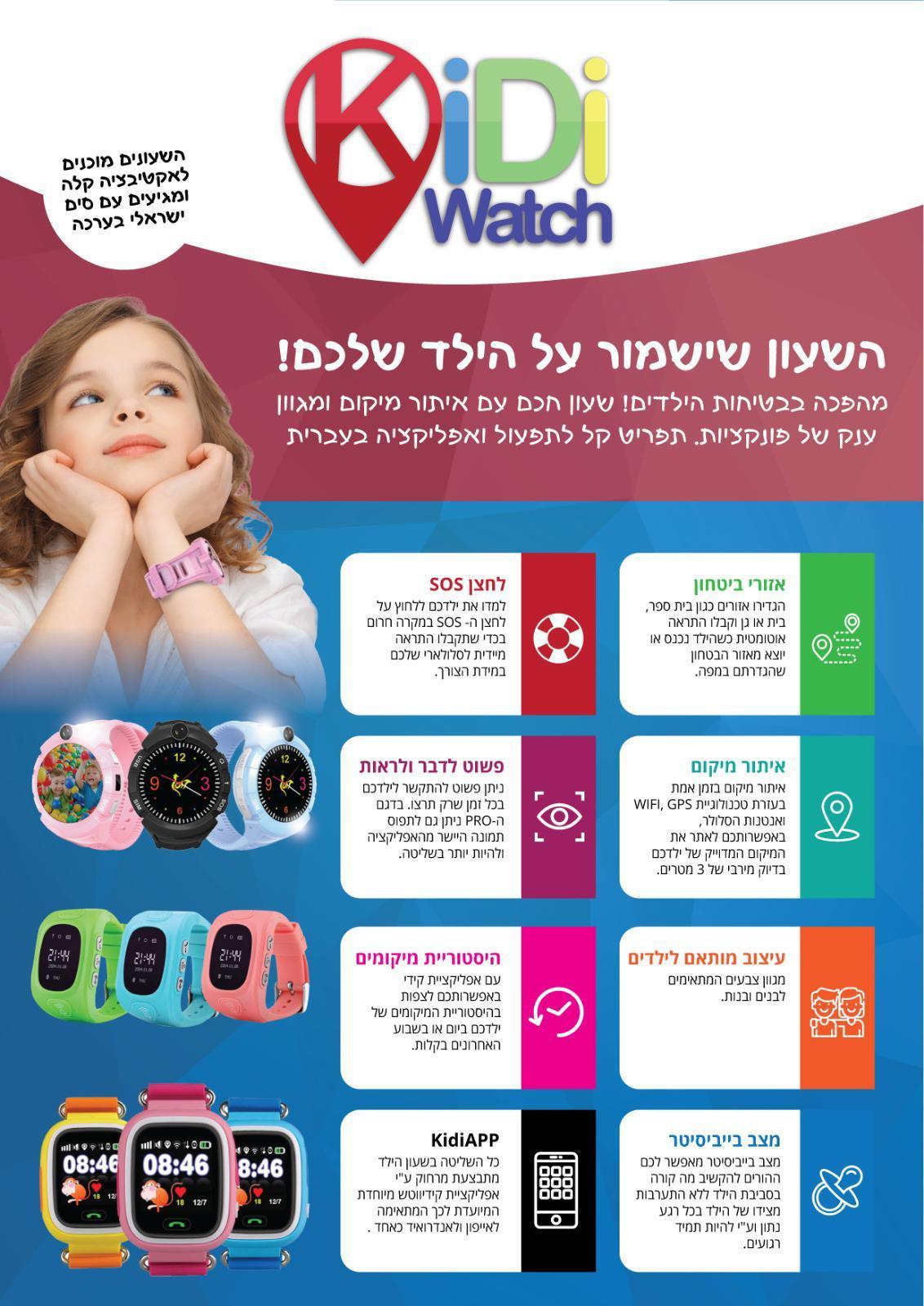 KIDI WATCH PRO שעון טלפון חכם עם מצלמה קידי ווטש