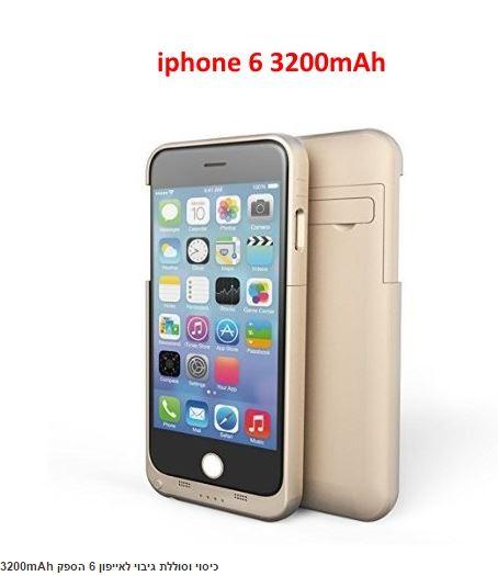 כיסוי וסוללת גיבוי לאייפון 6 הספק 3200mAh