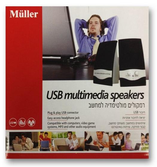 רמקולים USB למחשב MULLER M-128