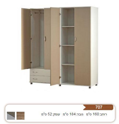 ארון 4 דלתות 2 מגירות איכותי  דגם 707+710 רהיטי יראון