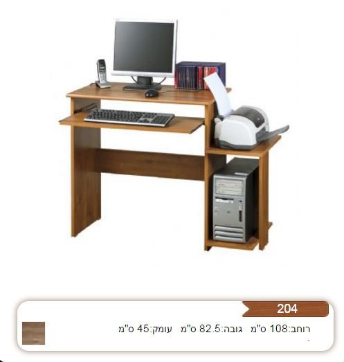 שולחן מחשב שימושי במיוחד דגם 204